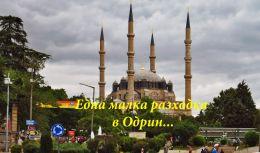 Одрин-Турция-без PСR